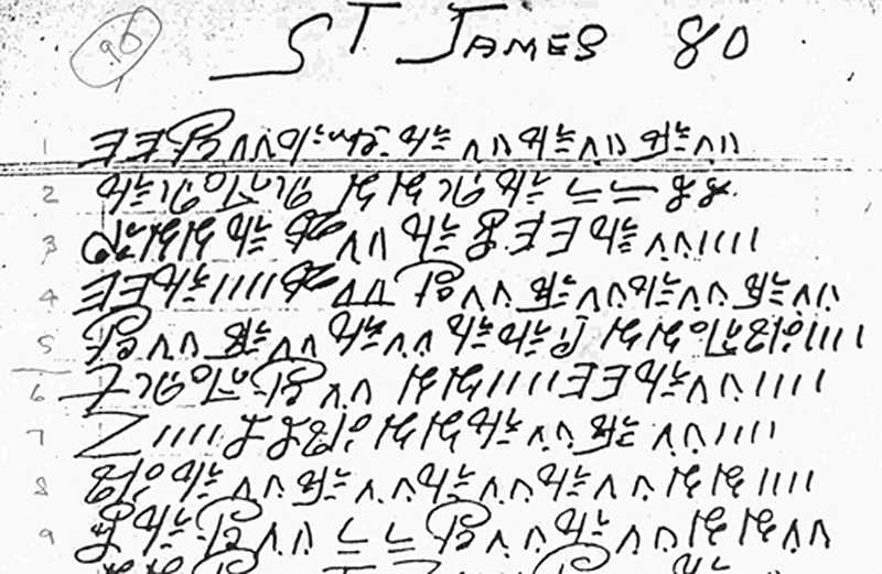 A page from James Hampton's manuscript
