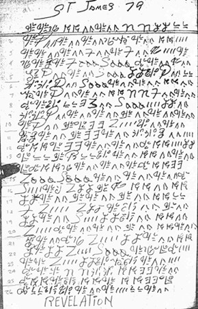 A sample of James Hampton's mysterious writings