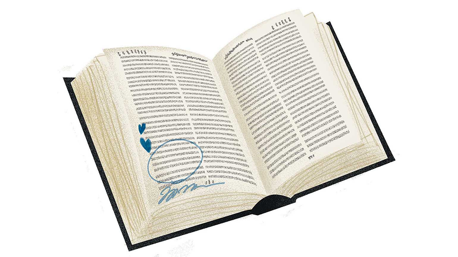 An artists rendering of an open Bible with a verse highlighted